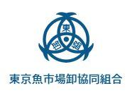 東京魚市場卸協同組合