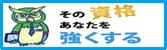 ITコーディネータ資格(ITC協会)