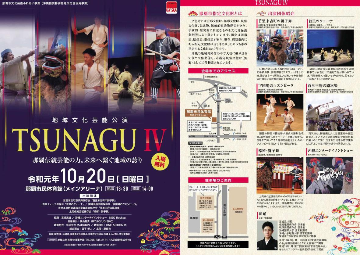 2019年10月20日(日)「TSUNAGU Ⅳ」に出演します!