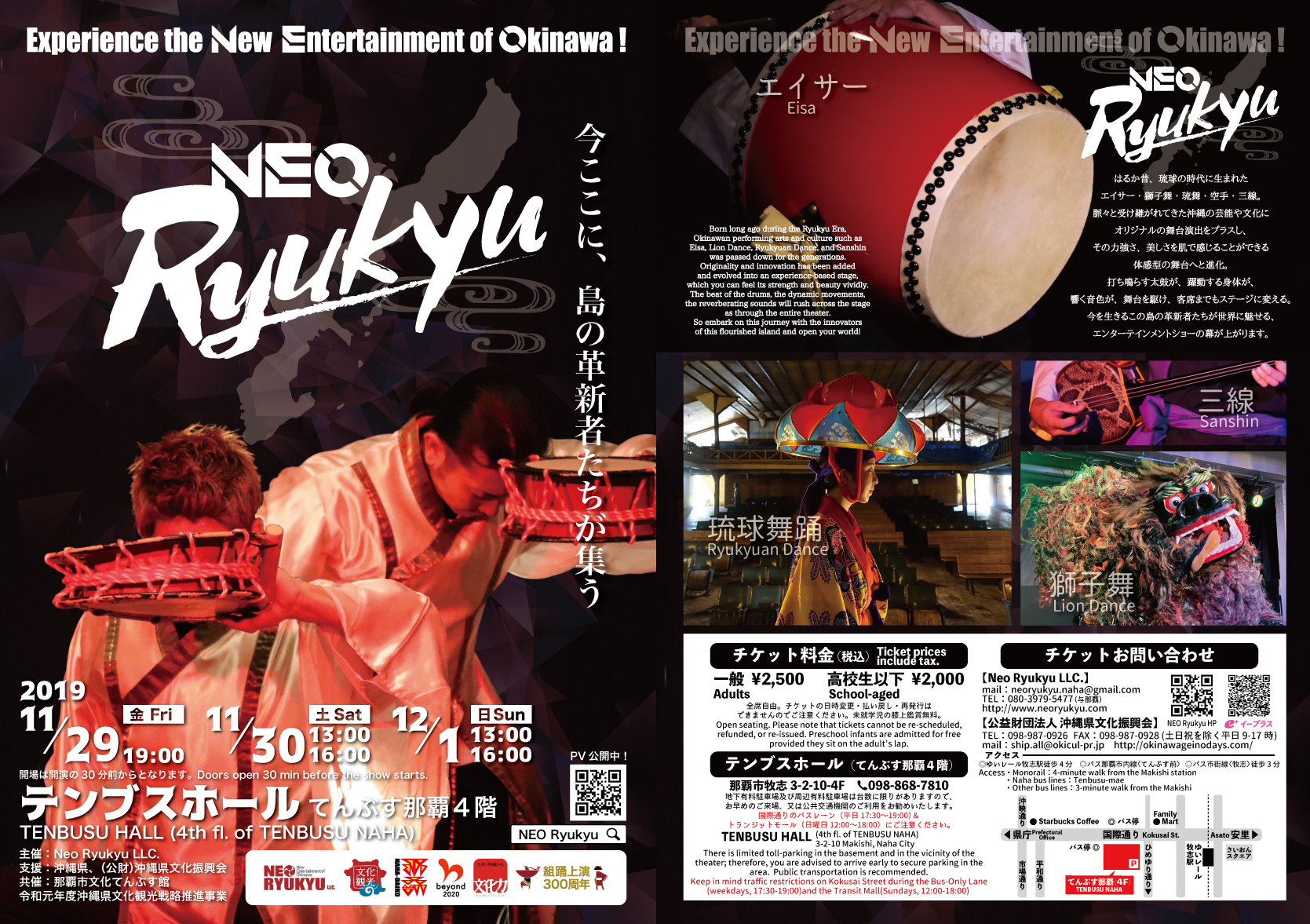 沖縄芸能DAYS 2019「NEO Ryukyu」チケット予約・販売開始!