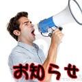 このページでは米八そばからのお知らせを掲載しています。