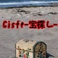 このページではフランス発祥の宝探しゲームCiste(シスト)をご紹介しています。