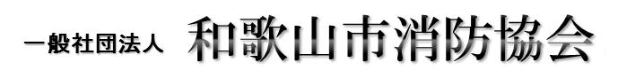 消防協会ロゴ