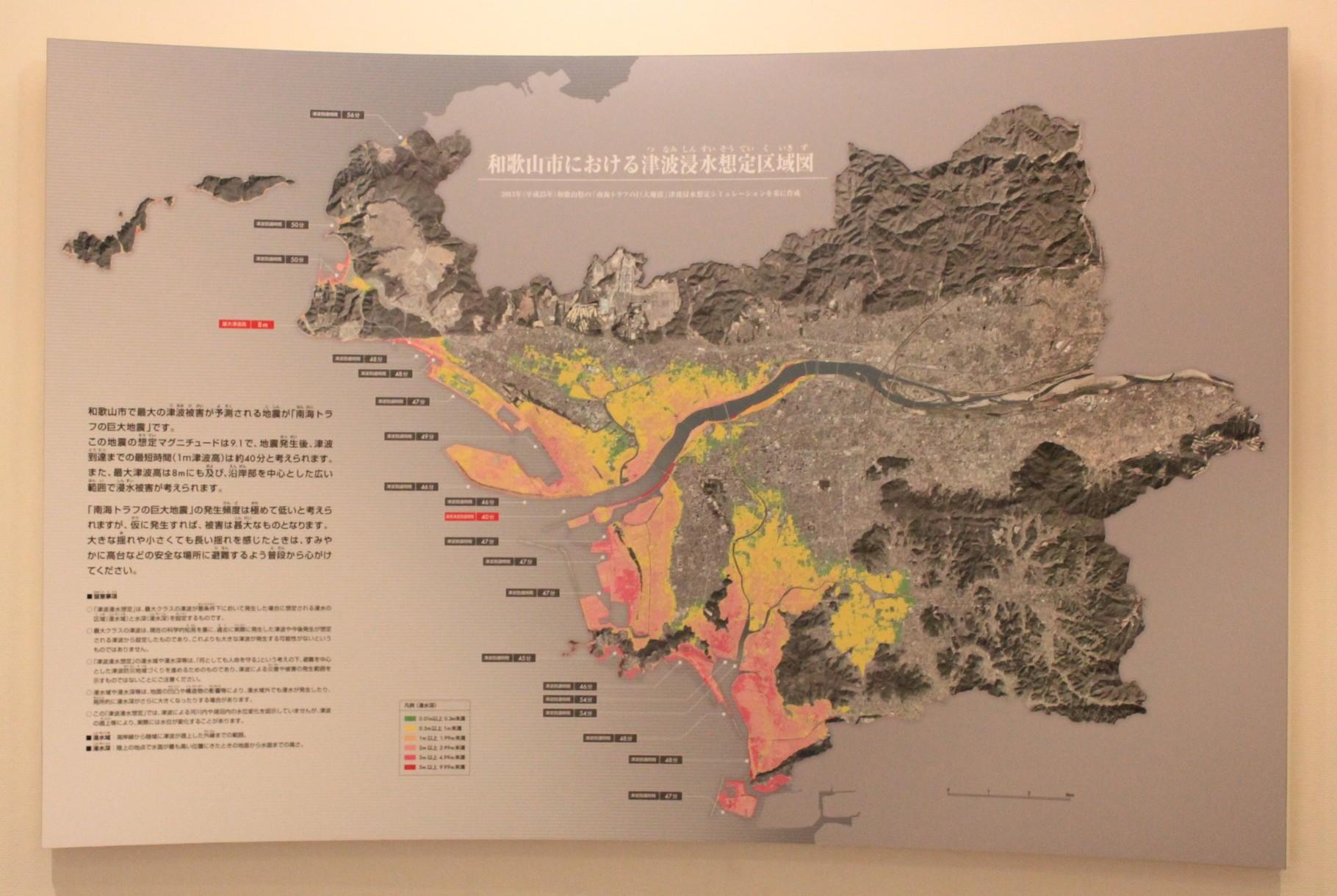 和歌山市における津波浸水想定区域図