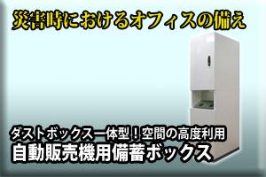 自動販売機用備蓄ボックス