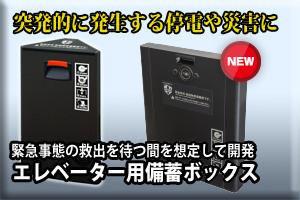エレベーター用備蓄ボックス
