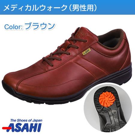 アサヒメディカルウォークメンズ18.360円)
