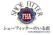 日本靴総合研究会公認バチェラーシューフィッター