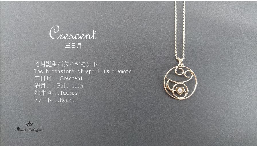 クレッセント(Crescent)