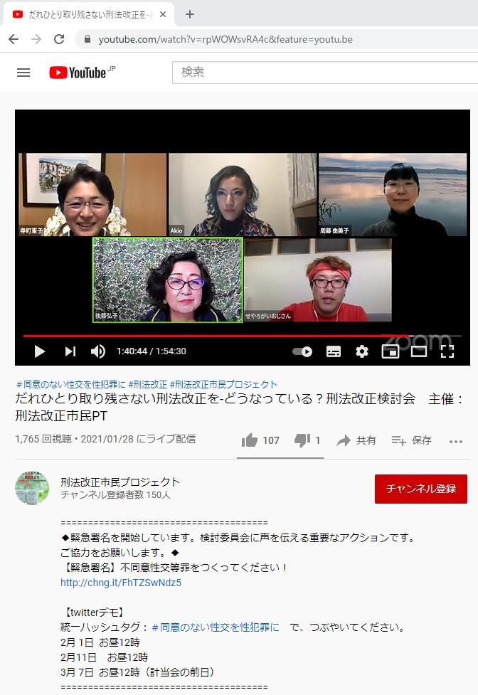 YouTubeライブ「だれひとり取り残さない刑法改正を-どうなっている?刑法改正討論会