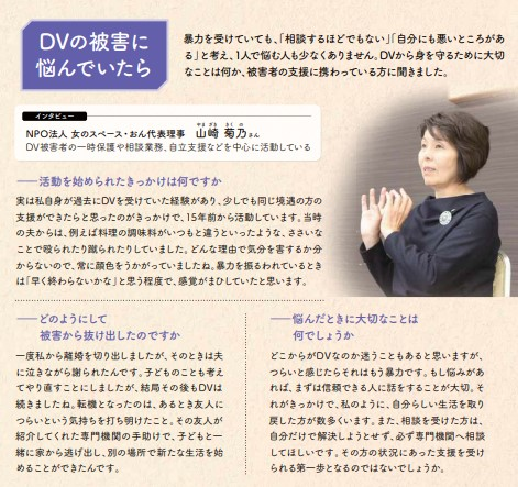 広報さっぽろ2019年11月号より抜粋「知ってほしい身近な問題DV」山崎代表理事インタビュー記事