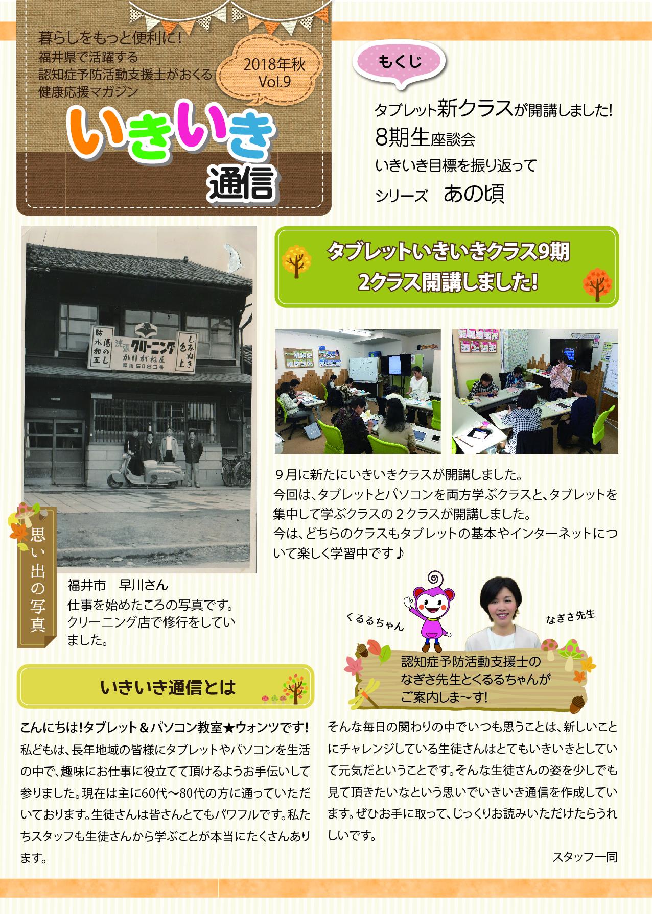 P1福井県で活躍する認知症予防活動支援士がおくる健康マガジン いきいき通信 もくじ 思い出の写真 いきいきクラス開講しました