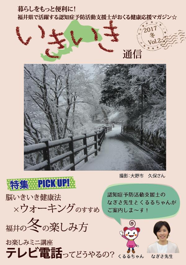 vol.2 表紙 福井県で活躍する認知症予防活動支援士が送る健康応援マガジン いきいき通信