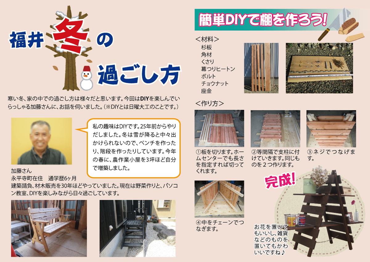 vol.2 p8-9 福井の冬の過ごし方 永平寺町 簡単DIY