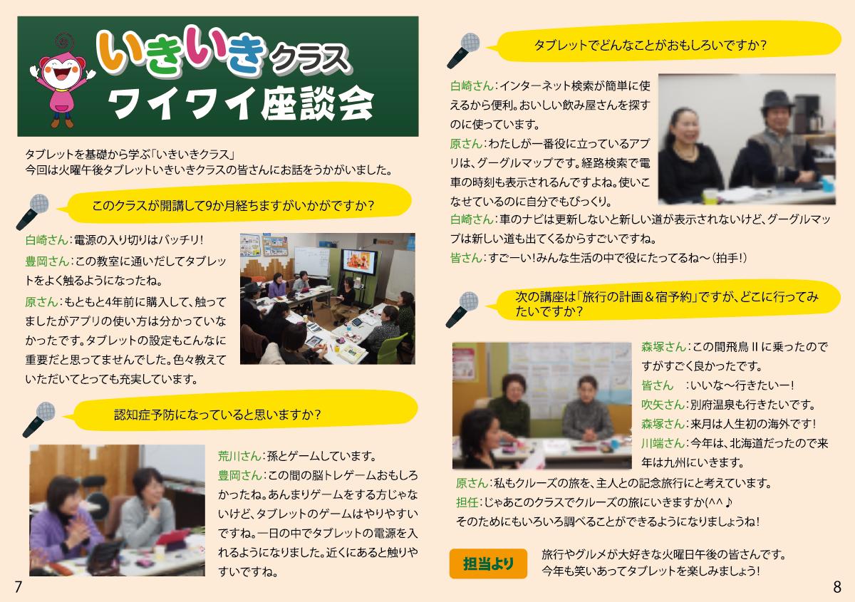vol.6 p7-8 いきいきクラス ワイワイ座談会