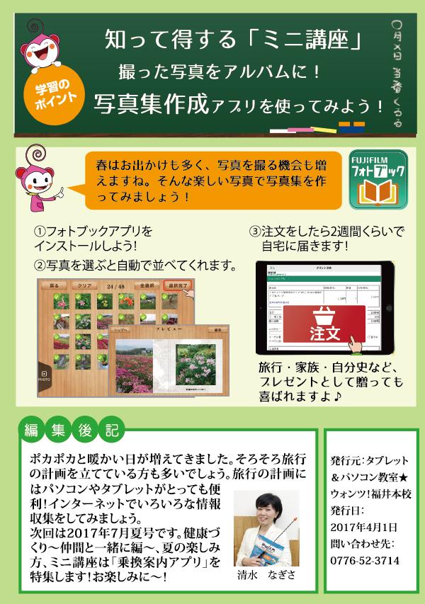 vol.3 p12 ミニ講座 写真集作成(フォトブックアプリ)