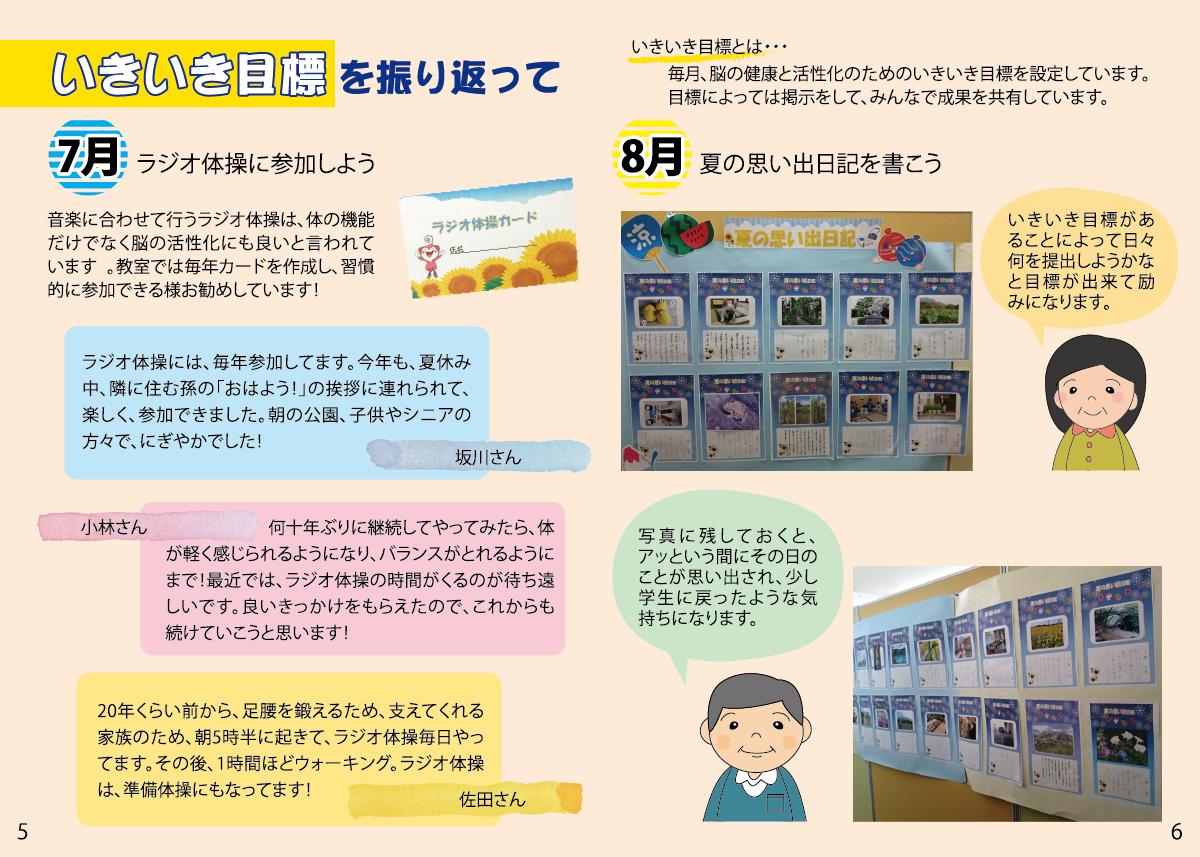 vol.5 p5-6 いきいき目標 7月ラジオ体操 8月夏の思い出日記