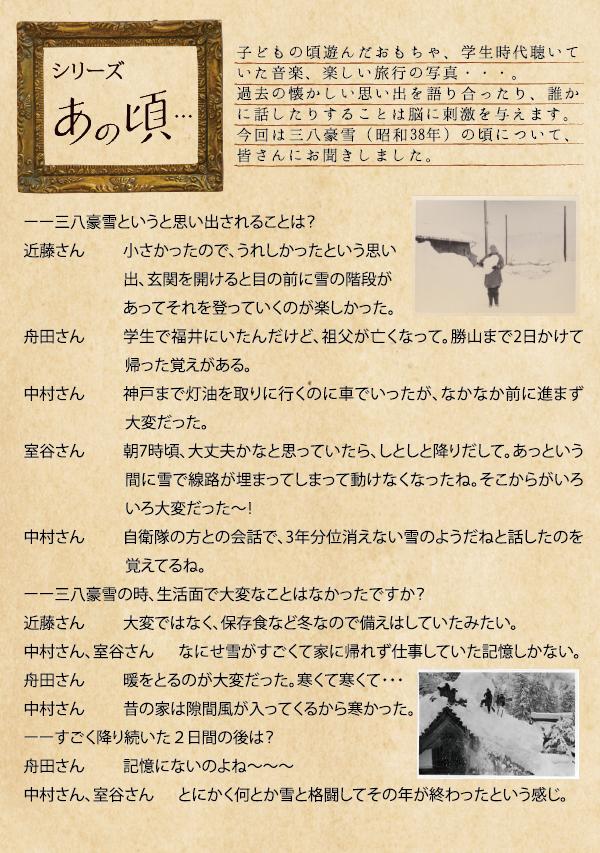vol.6 裏表紙 シリーズ「あの頃…」 三八豪雪(昭和38年)