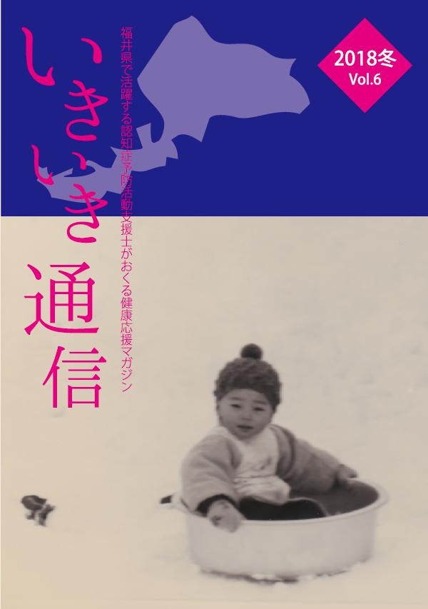 vol.6 表紙 福井県で活躍する認知症予防活動支援士が送る健康応援マガジン いきいき通信