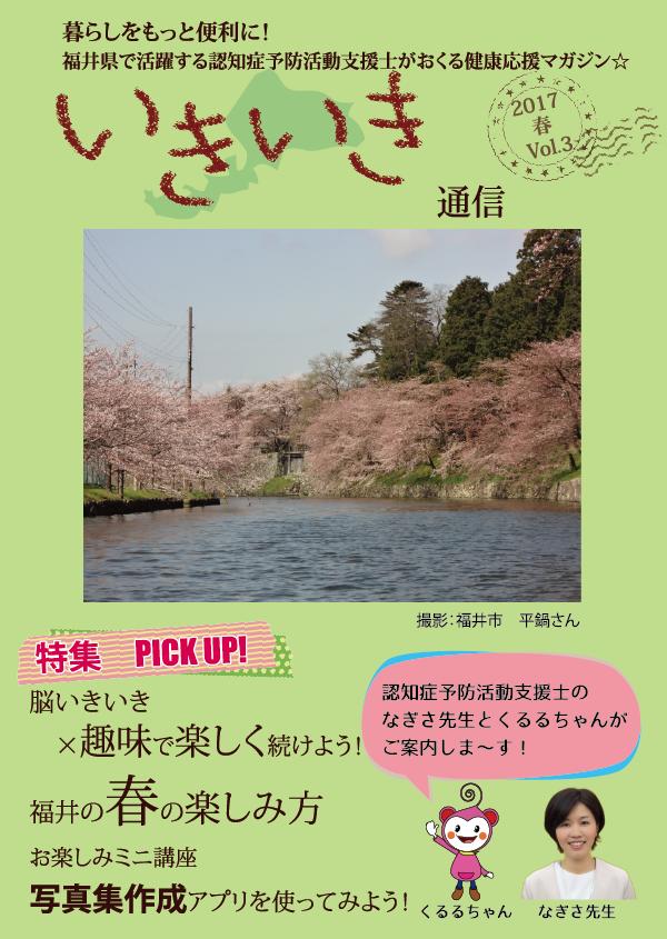 vol.3 表紙 福井県で活躍する認知症予防活動支援士が送る健康応援マガジン いきいき通信