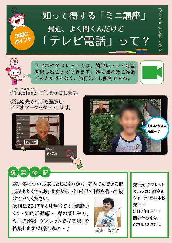 vol.2 p12 ミニ講座 テレビ電話(FaceTime)