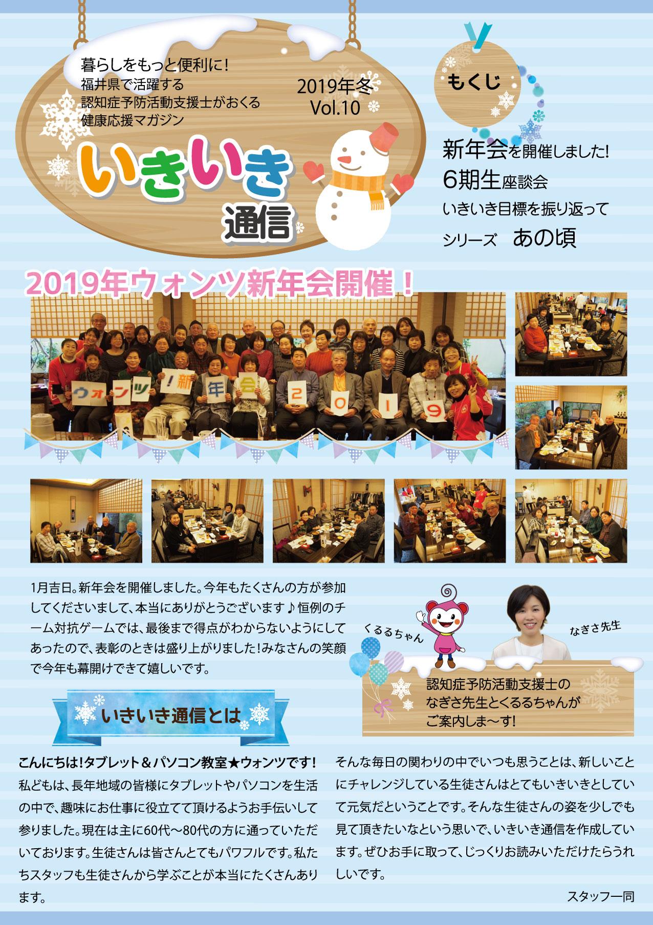 p1 福井県で活躍する認知症予防活動支援士がおくる健康マガジン いきいき通信 もくじ 思い出の写真 2019年新年会