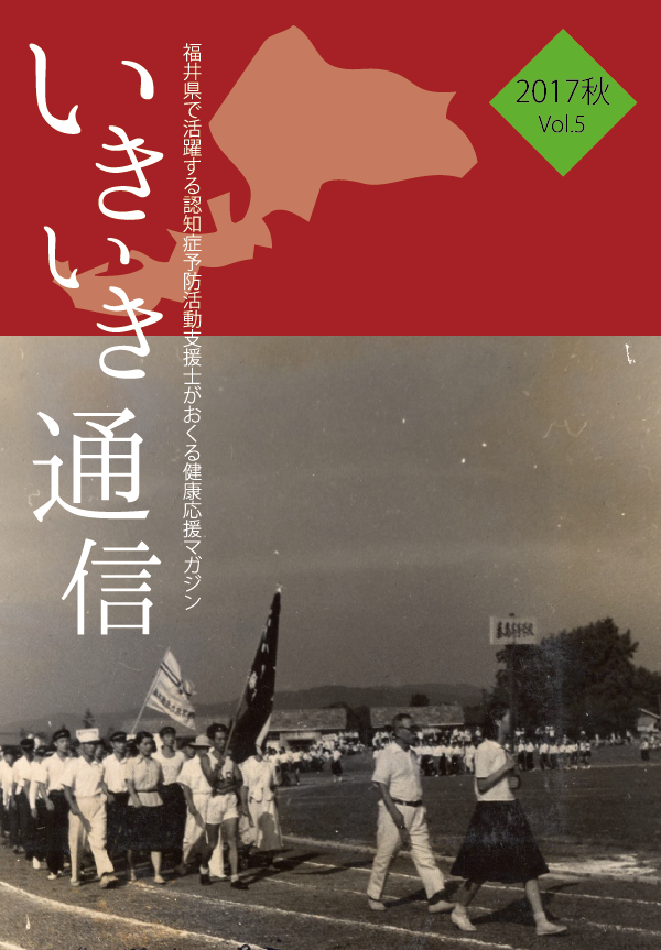vol.5 表紙 福井県で活躍する認知症予防活動支援士が送る健康応援マガジン いきいき通信