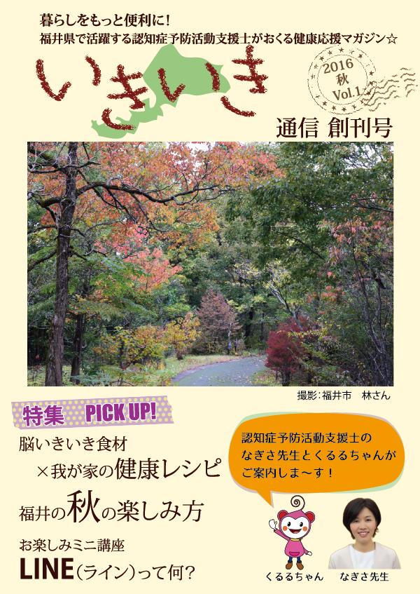 vol.1 表紙 福井県で活躍する認知症予防活動支援士が送る健康応援マガジン いきいき通信