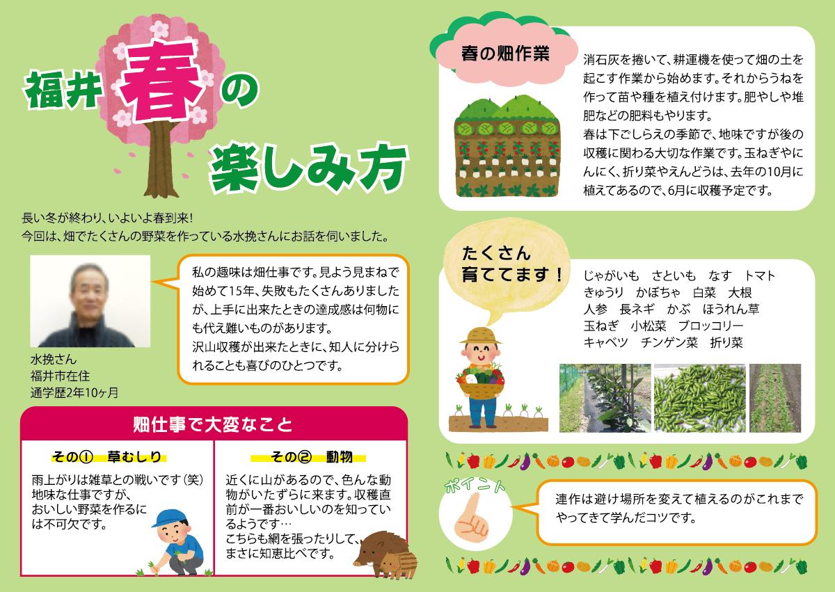 vol.3 p8-9 福井の春の過ごし方 福井市 畑仕事