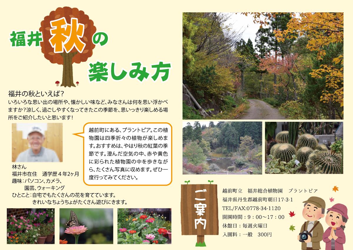 vol.1 p8-9 福井の秋の過ごし方 朝日町 プラントピア