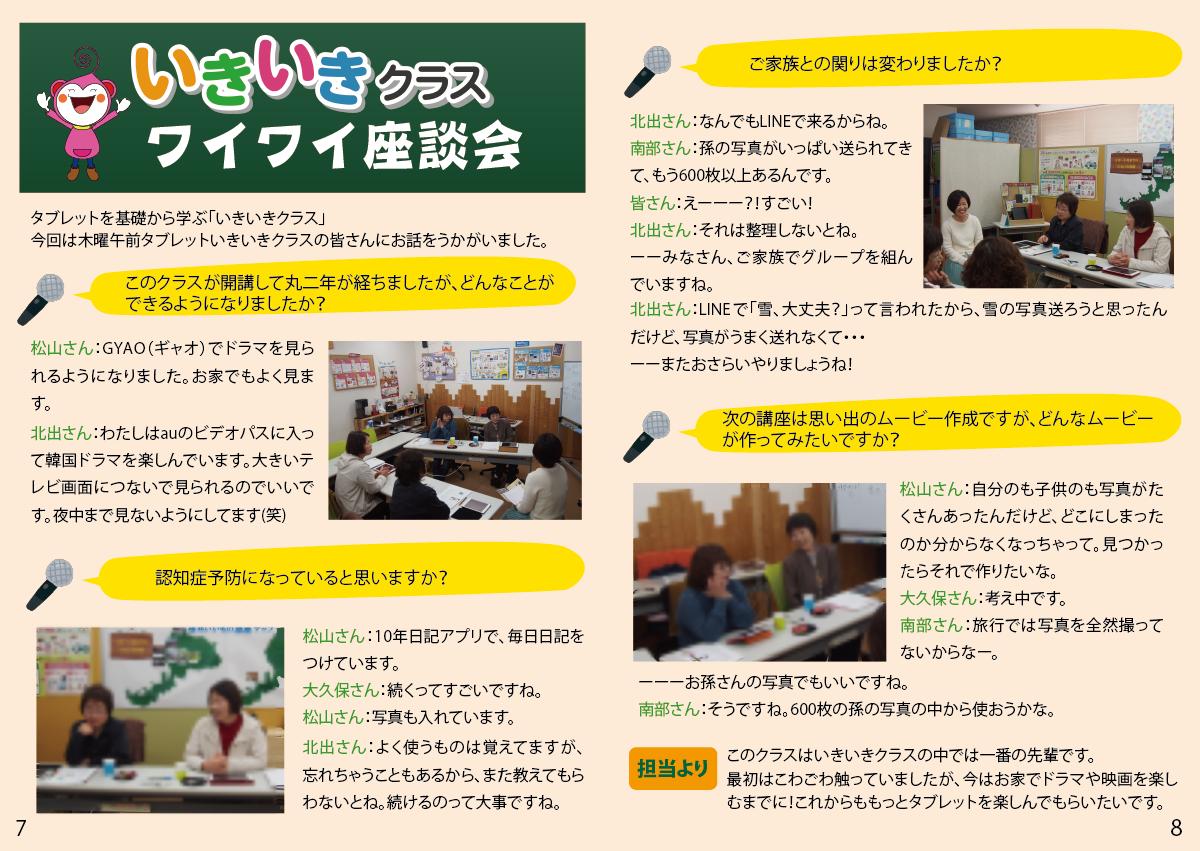 vol.7 p7-8 いきいきクラス ワイワイ座談会