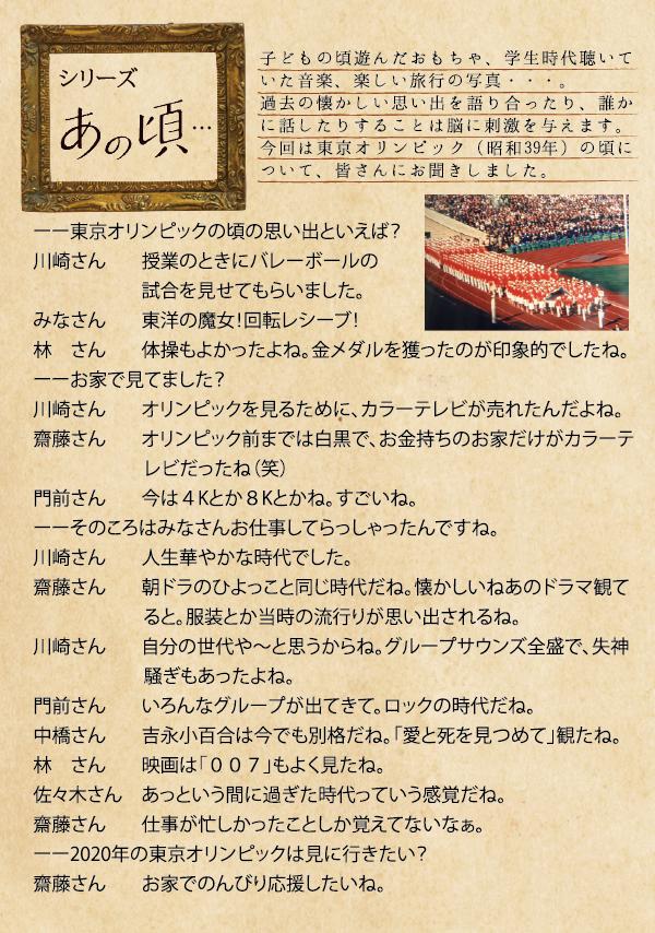 vol.5 裏表紙 シリーズ「あの頃…」 東京オリンピック(昭和39年)