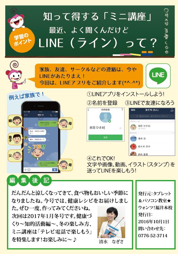 vol.1 p12 ミニ講座 LINE(ライン)