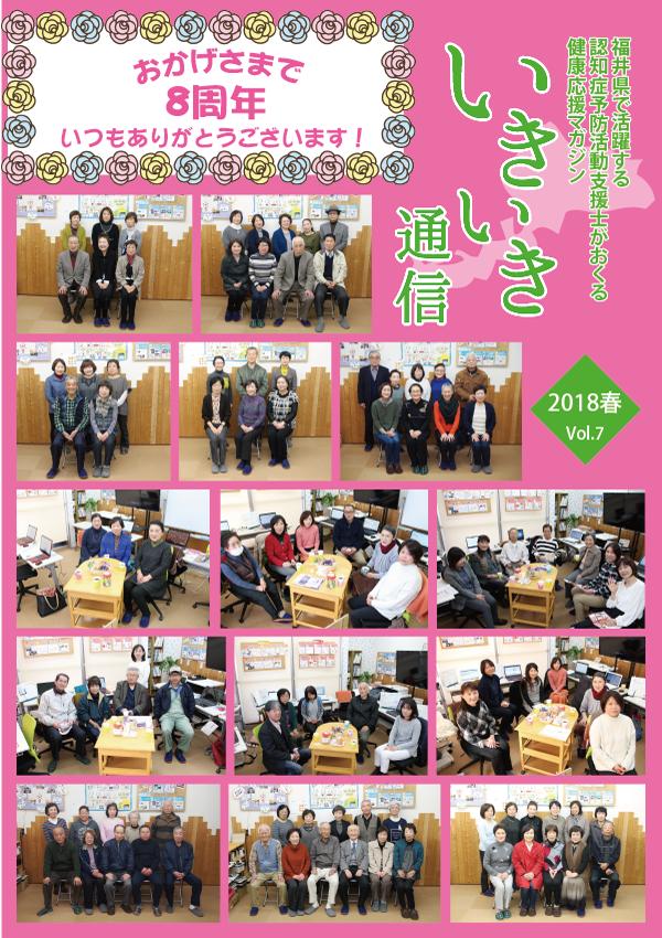 vol.7 表紙 福井県で活躍する認知症予防活動支援士が送る健康応援マガジン いきいき通信