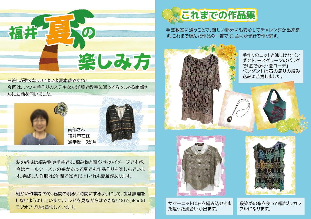 vol.4 p8-9 福井の夏の過ごし方 福井市 編み物 手芸
