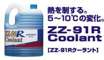 NUTEC ZZ91R