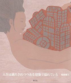 「人生は満たされつつある建築で溢れている」鳴海雅人著(2016)装幀:滝澤 博(四幻社) 出版:青弓社