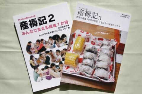 「産褥記」シリーズ 2冊セット。出産準備アイテムにも!!