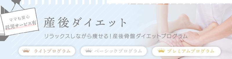 世田谷区池尻  マタニティ&産後ママ専門 stidur-mama 産後ダイエット
