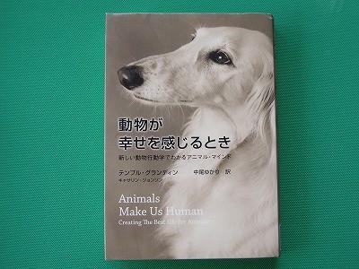 動物が幸せを感じるとき