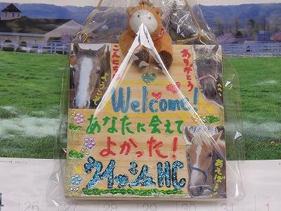 馬の可愛いウェルカムボード