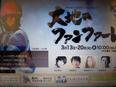 NHKドラマ大地のファンファーレ