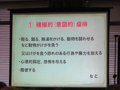 動物取扱責任者研修会