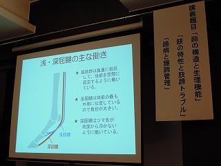 千葉県の蹄の講習会に参加