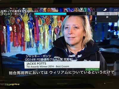 最優秀グルーム賞ジャッキー・ポッツ