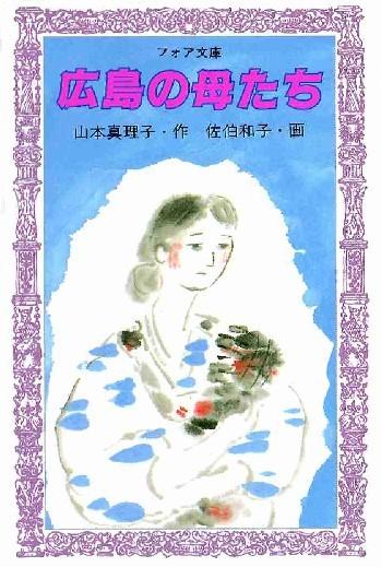 原作:山本真理子『広島の母たち』