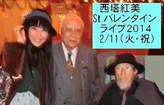 2013年12月撮影 西塔紅美 伊藤文学 今井重幸