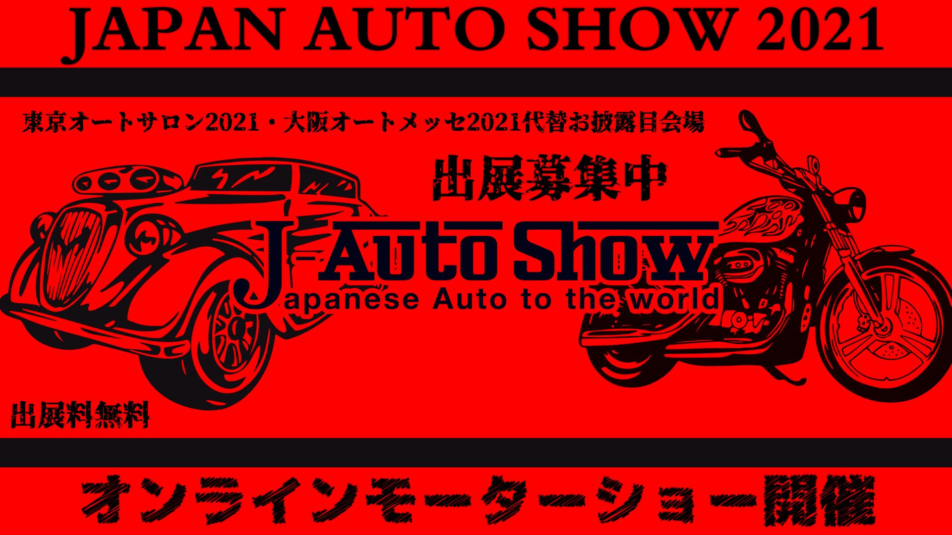 JAPAN AUTO SHOW 2021  オンラインモーターショーを開催します