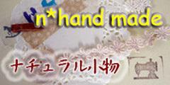 n*hand made