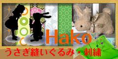 Hako  布小物刺繍